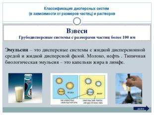 Классификация дисперсных систем Дисперсные системы 1. По агрегатному состояни