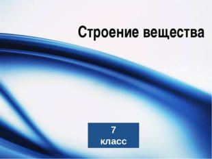 Строение вещества 7 класс Company Logo LOGO