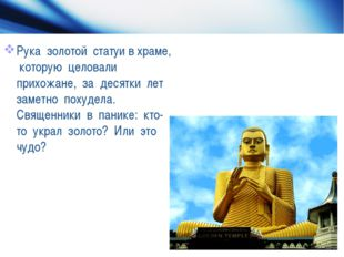 Рука золотой статуи в храме, которую целовали прихожане, за десятки лет замет