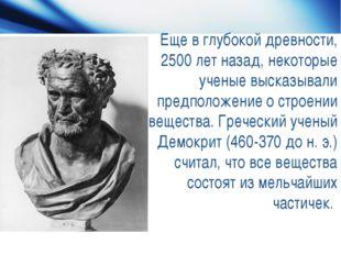Еще в глубокой древности, 2500 лет назад, некоторые ученые высказывали предпо