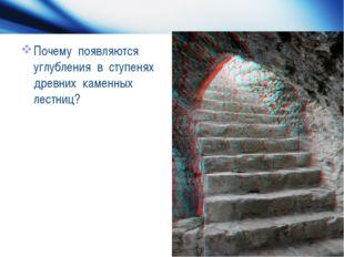 Почему появляются углубления в ступенях древних каменных лестниц? Company Log
