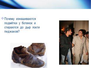 Почему изнашиваются подмётки у ботинок и стираются до дыр локти пиджаков?