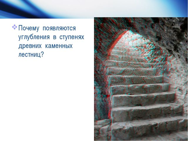 Почему появляются углубления в ступенях древних каменных лестниц? Company Log...