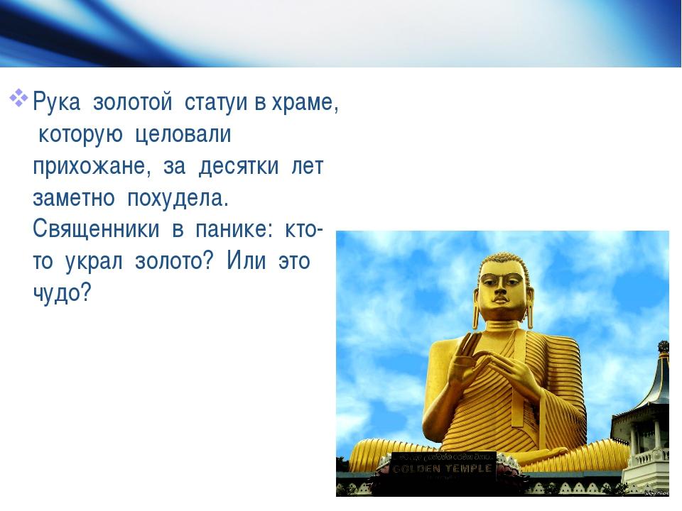 Рука золотой статуи в храме, которую целовали прихожане, за десятки лет замет...