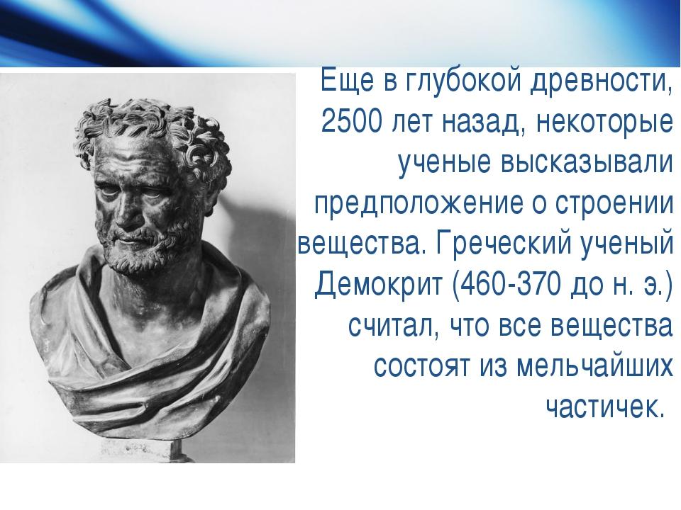 Еще в глубокой древности, 2500 лет назад, некоторые ученые высказывали предпо...