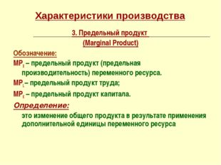 Характеристики производства 3. Предельный продукт (Marginal Product) Обозначе