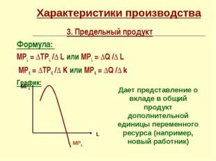 Характеристики производства 3. Предельный продукт Формула: МРL = ∆TРL /∆ L ил