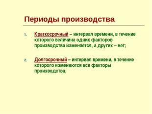 Периоды производства Краткосрочный – интервал времени, в течение которого вел