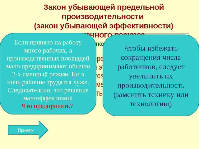 Закон убывающей предельной производительности (закон убывающей эффективности)...