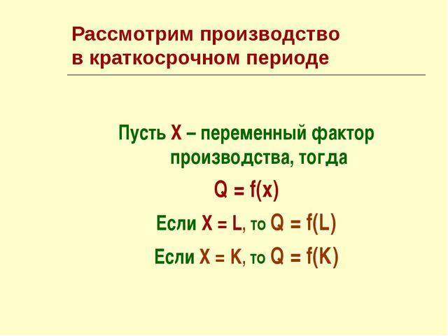 Рассмотрим производство в краткосрочном периоде Пусть Х – переменный фактор п...