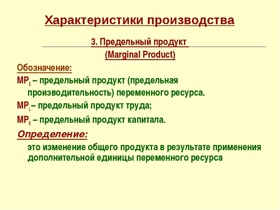Характеристики производства 3. Предельный продукт (Marginal Product) Обозначе...