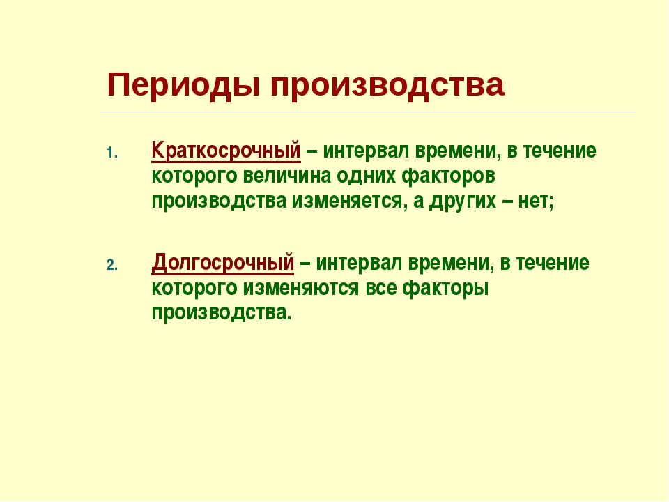 Периоды производства Краткосрочный – интервал времени, в течение которого вел...