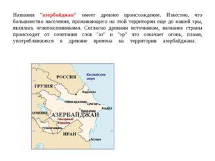 """Названия """"азербайджан"""" имеет древнее происхождение. Известно, что большинство"""