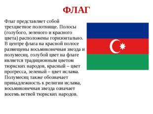 ФЛАГ Флаг представляет собой трехцветное полотнище. Полосы (голубого, зеленог
