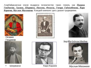 Азербайджанская земля подарила человечеству таких гениев, как Низами Гянджеви