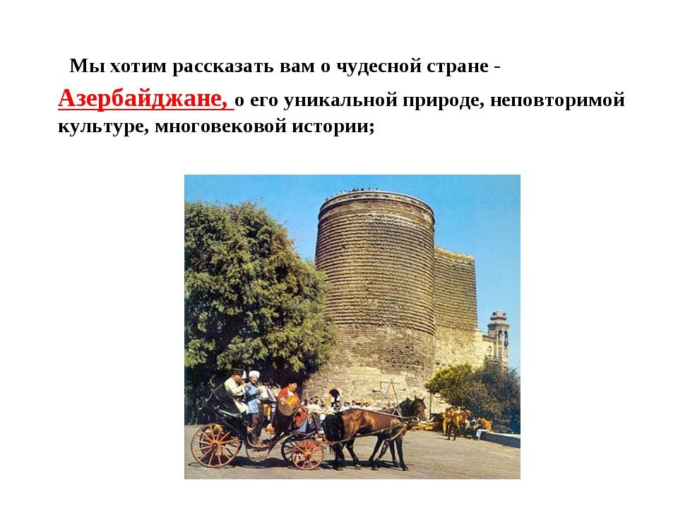 Мы хотим рассказать вам о чудесной стране - Азербайджане, о его уникальной п...