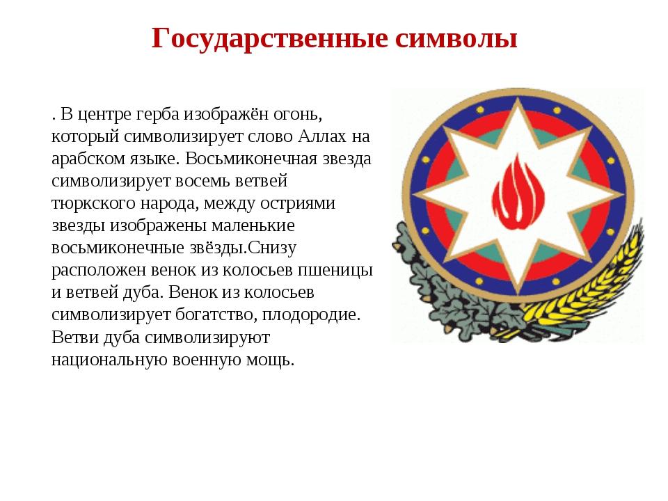 Государственные символы . В центре герба изображён огонь, который символизиру...