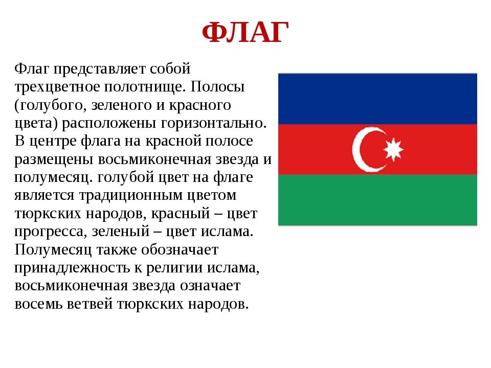 ФЛАГ Флаг представляет собой трехцветное полотнище. Полосы (голубого, зеленог...
