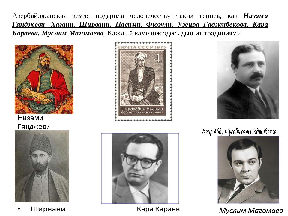 Азербайджанская земля подарила человечеству таких гениев, как Низами Гянджеви...