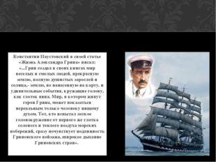 Константин Паустовский в своей статье «Жизнь Александра Грина» писал: «...Гри