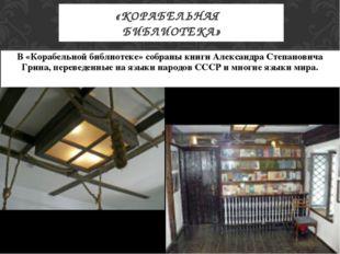 В «Корабельной библиотеке» собраны книги Александра Степановича Грина, переве