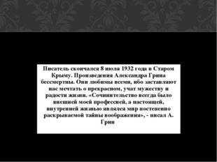 Писатель скончался 8 июля 1932 года в Старом Крыму. Произведения Александра Г