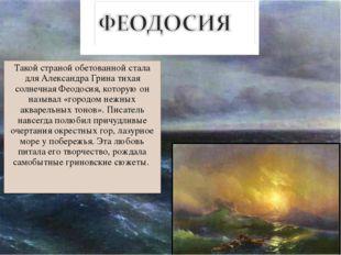 Такой страной обетованной стала для Александра Грина тихая солнечная Феодосия