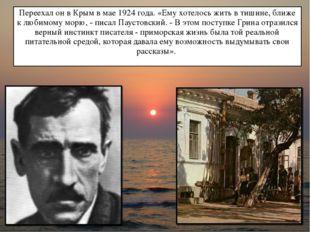 Переехал он в Крым в мае 1924 года. «Ему хотелось жить в тишине, ближе к люби