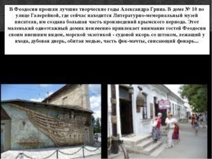 В Феодосии прошли лучшие творческие годы Александра Грина. В доме № 10 по ули