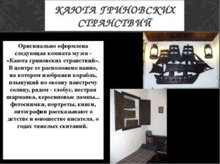 КАЮТА ГРИНОВСКИХ СТРАНСТВИЙ Оригинально оформлена следующая комната музея - «