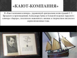 «КАЮТ-КОМПАНИЯ» В «Кают-компании клипера», украшенной оригиналами иллюстраций