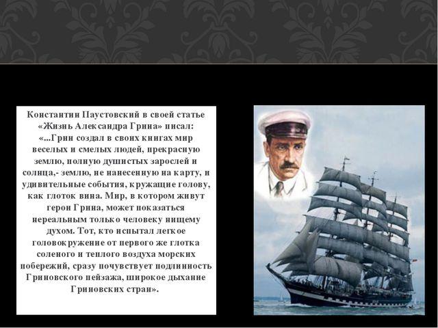Константин Паустовский в своей статье «Жизнь Александра Грина» писал: «...Гри...