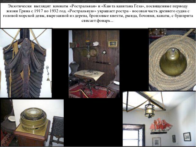 Экзотическивыглядяткомнаты «Ростральная» и «Каюта капитана Геза», посвяще...