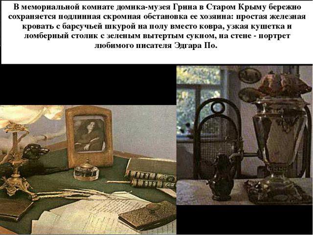 В мемориальной комнате домика-музея Грина в Старом Крыму бережно сохраняется...