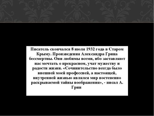 Писатель скончался 8 июля 1932 года в Старом Крыму. Произведения Александра Г...