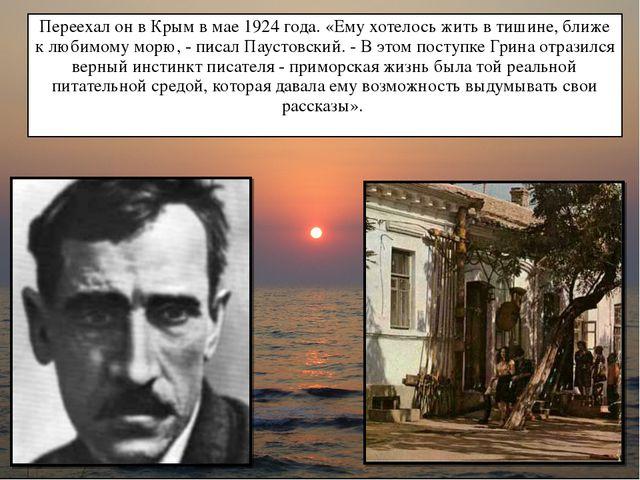 Переехал он в Крым в мае 1924 года. «Ему хотелось жить в тишине, ближе к люби...