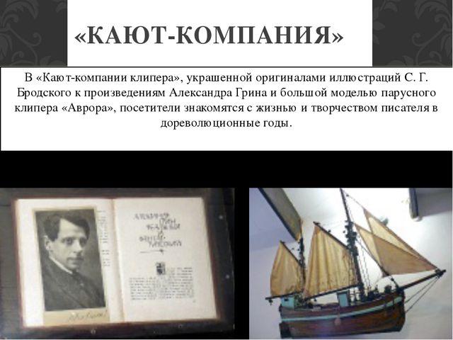 «КАЮТ-КОМПАНИЯ» В «Кают-компании клипера», украшенной оригиналами иллюстраций...