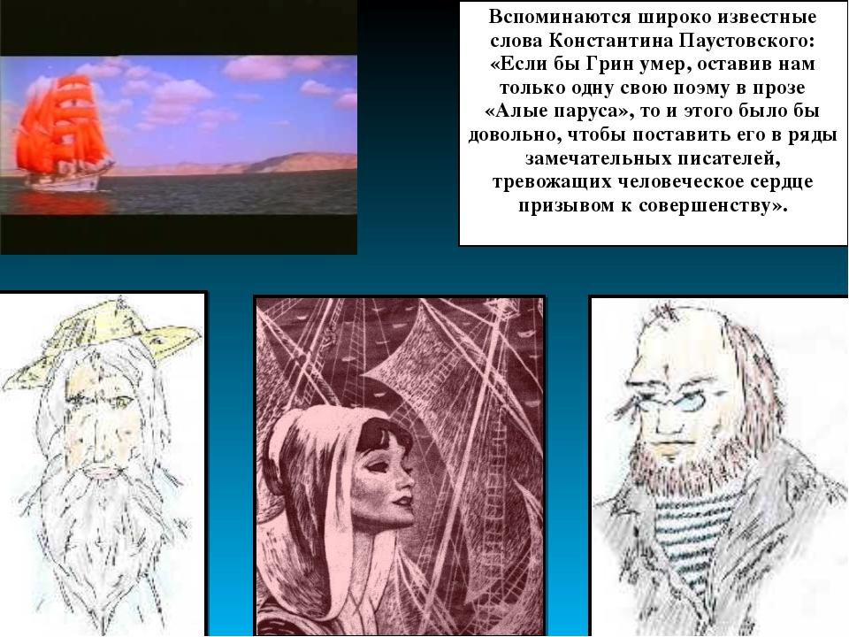 Вспоминаются широко известные слова Константина Паустовского: «Если бы Грин у...