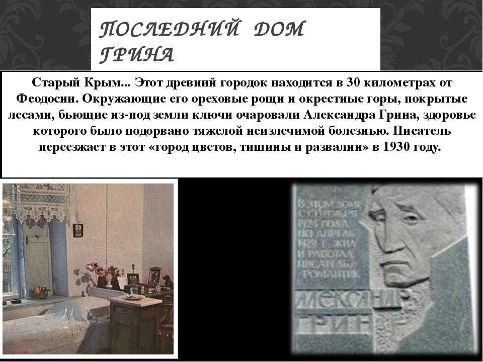 ПОСЛЕДНИЙ ДОМ ГРИНА Старый Крым... Этот древний городок находится в 30 киломе...