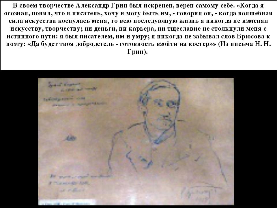В своем творчестве Александр Грин был искренен, верен самому себе. «Когда я о...