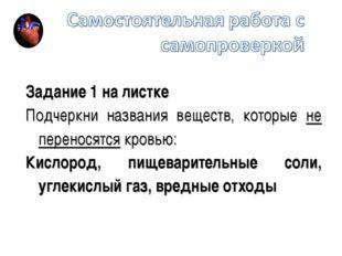 Задание 1 на листке Подчеркни названия веществ, которые не переносятся кровью