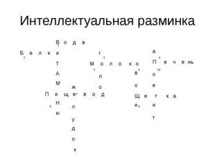 Интеллектуальная разминка В о д а Б е л к и М о л о к о П и щ е в о д Щ е т к