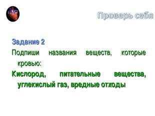 Задание 2 Подпиши названия веществ, которые кровью: Кислород, питательные вещ