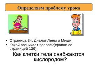 Страница 34. Диалог Лены и Миши Какой возникает вопрос?(сравни со страницей 1