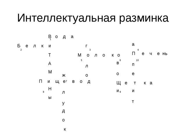 Интеллектуальная разминка В о д а Б е л к и М о л о к о П и щ е в о д Щ е т к...