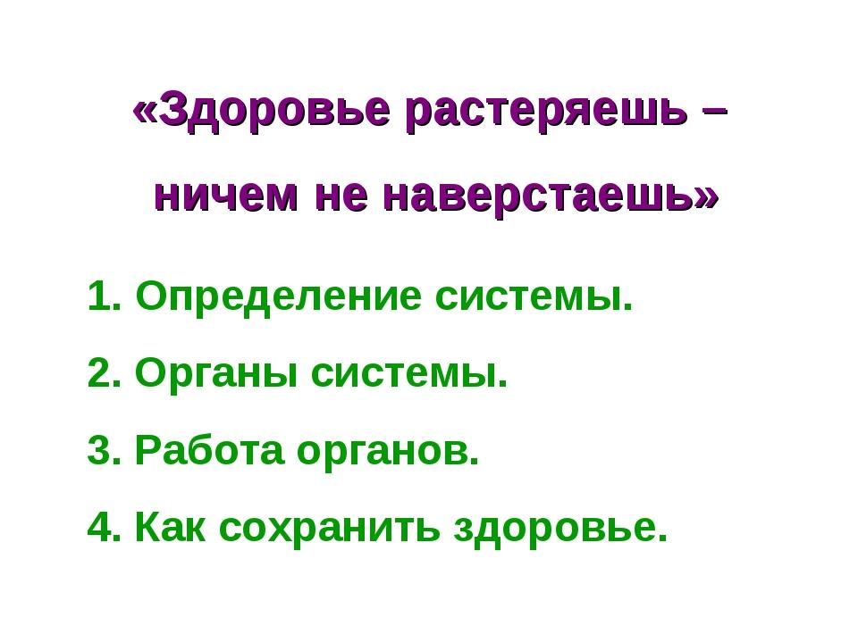 «Здоровье растеряешь – ничем не наверстаешь» 1. Определение системы. 2. Орган...