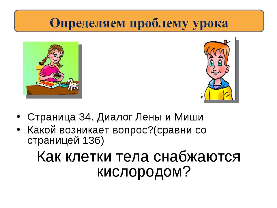 Страница 34. Диалог Лены и Миши Какой возникает вопрос?(сравни со страницей 1...