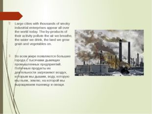 Large cities with thousands of smoky industrial enterprises appear all over t