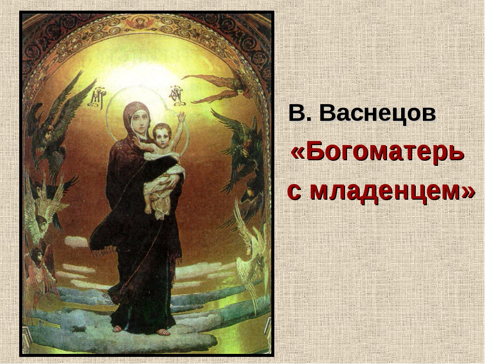 В. Васнецов «Богоматерь с младенцем»