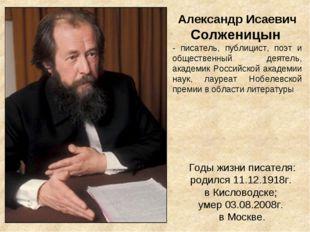 Александр Исаевич Солженицын - писатель, публицист, поэт и общественный деяте